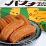 北海道のマニアックな美味しいお土産【お菓子】/超おすすめ厳選8品!!