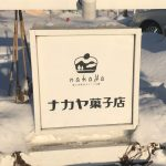 北海道の【人気アップルパイ】砂川市ナカヤ菓子店/運良く激ウマの熱々をゲット!!