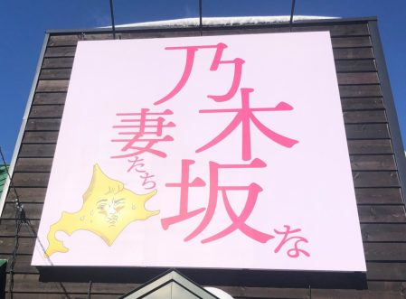 乃木坂な妻たちの看板