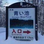 真冬の青い池【ライトアップ】/真っ白な世界から幻想的な青の世界!