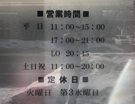 営業時間の表記