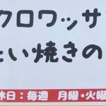 札幌南区のクロワッサンたい焼き『おひさま』/激ウマでヤバ過ぎる!!