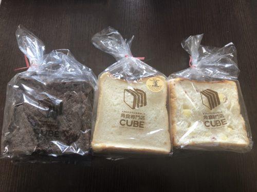 角食キューブの食パン3種類