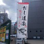 札幌市内に発見【だし道楽の自販機】/噂以上の旨さがスゴ過ぎた!!
