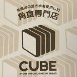 角食専門店【角食キューブ(CUBE) 】/メニューが色々10種類以上!!