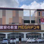 篠路のメガドンキは一味違う!!札幌に3店舗目のMEGAドンキーホーテ
