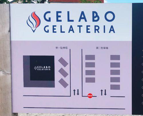 ジェラボの駐車場の地図