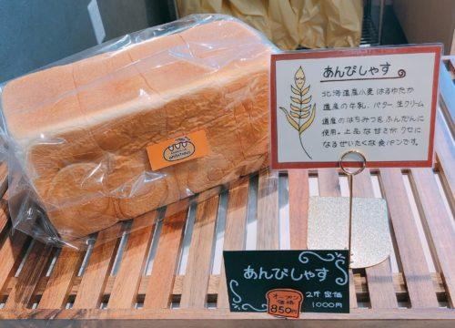 アンビシャスの食パン