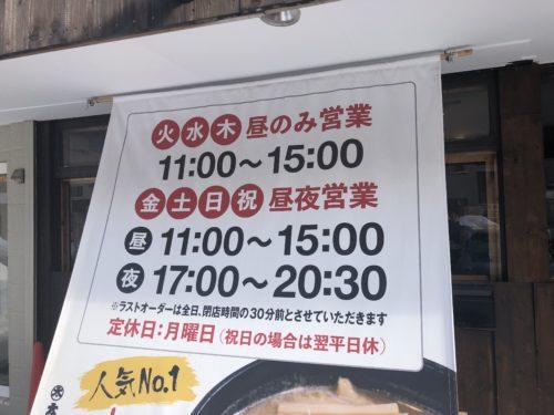 翔ちゃんの営業時間の看板