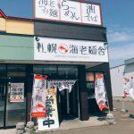 札幌手稲 【札幌海老麺舎】海老出汁ラーメンが凄すぎる!!
