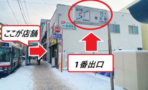 札幌麻生駅1番出口からBLOW(ブロウ)までの順路