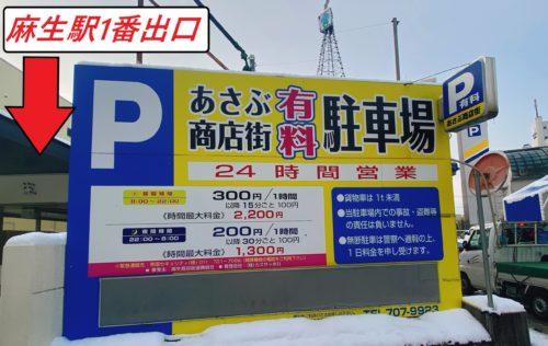 麻生駅1番出口横 麻生商店街駐車場の看板