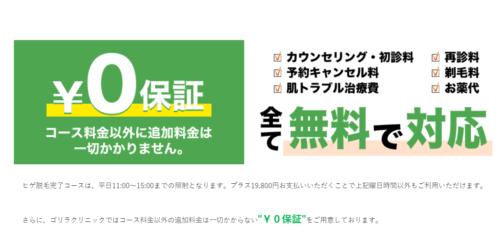 ゴリラクリニック0円保証