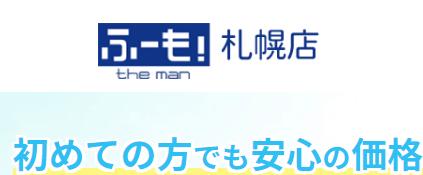 ふーも札幌店のロゴ