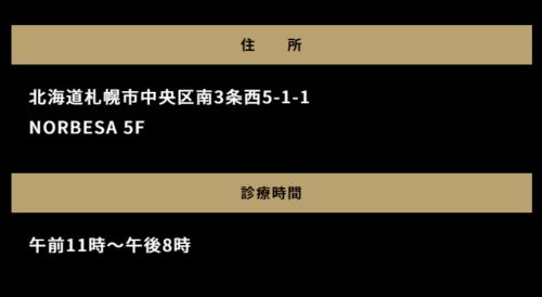 ゴリラクリニック札幌院の住所と診療時間