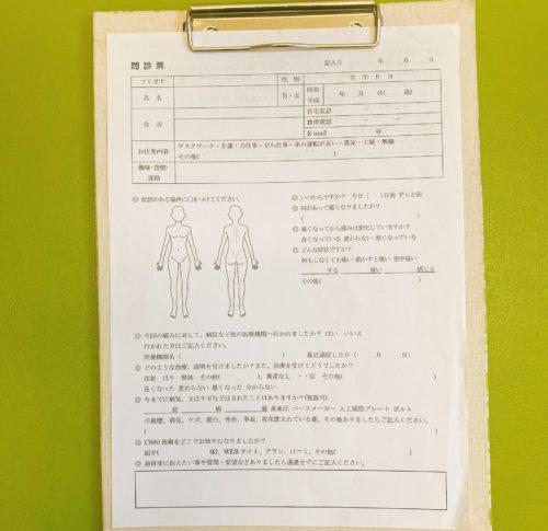 「整体 厚別CS60」の問診票