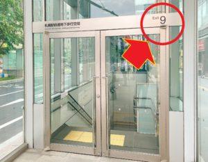 札幌地下歩行空間 地上9番出口