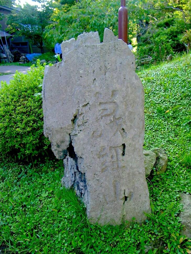 光善寺境内にある「義経山」の石碑