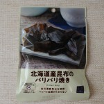 ローソンセレクト「北海道産昆布のパリパリ焼き」は驚きの低カロリーおやつ