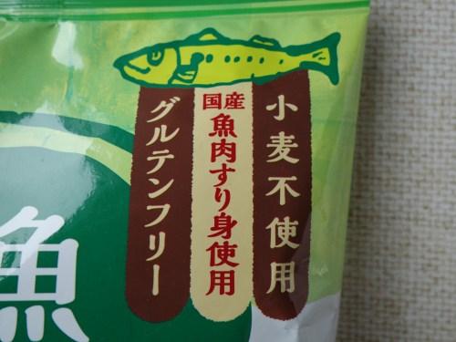 もへじ「お魚チップス あおさ味」