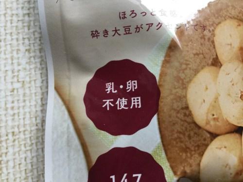 ローソン 豆乳きな粉ビスケット