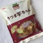 ノースカラーズ「さつま芋ちっぷ」はサツマイモそのもの!甘さ控えめで一袋あっという間。