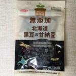 ノースカラーズの「無添加 北海道黒豆の甘納豆」はサクッ&柔らかな食感。てん菜糖のほど良い甘さのお菓子。