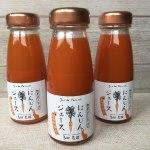 上富良野 多田農園「にんじんジュース」は食物繊維たっぷりの丸ごと人参!