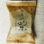 文明堂「栗まんじゅう」はお手頃ながら無添加の個包装和菓子