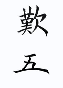 鳳煌_楷書_201827