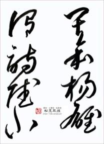 松里鳳煌_日常の書