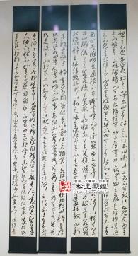 2020年/第三十一回泰永書展~野尻泰煌追悼展~