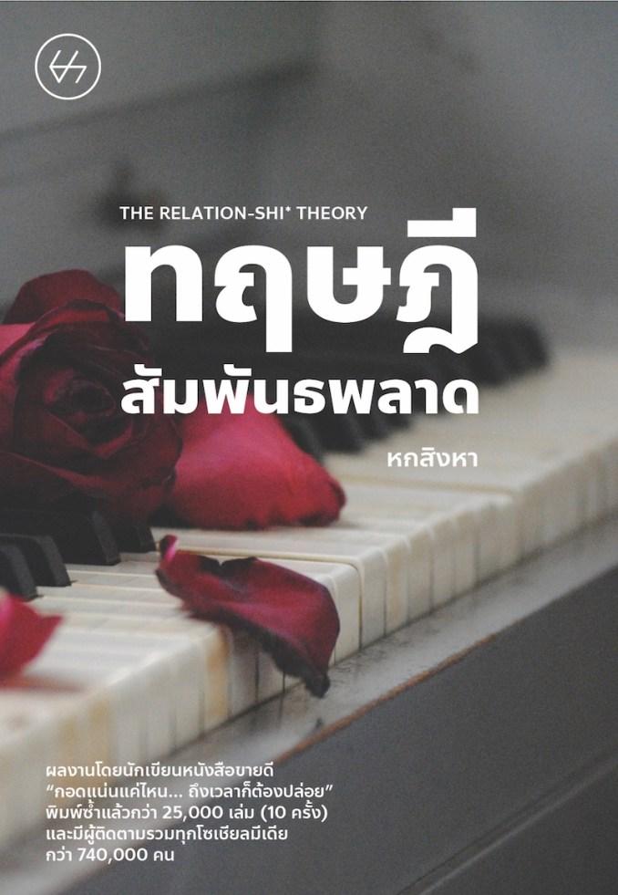 หนังสือ ทฤษฎีสัมพันธพลาด