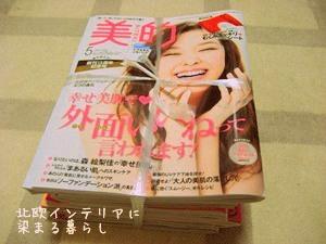 雑誌の片付け