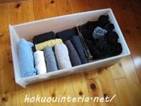 洋服を収納するボックス