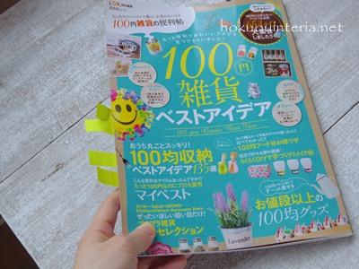 100円雑貨ベストアイデア