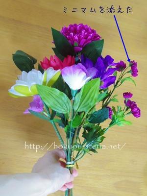 仏花作り方3