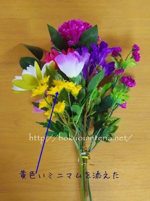 仏花作り方4