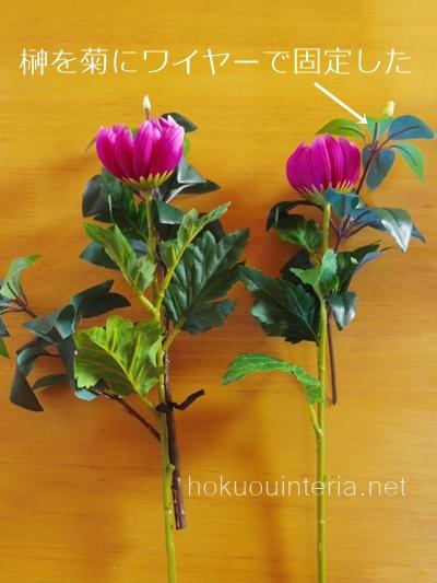 仏花作り方