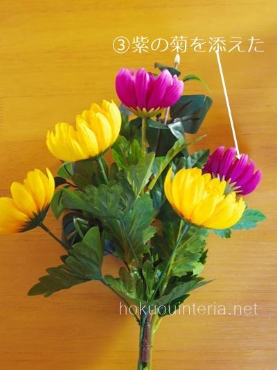 お墓に備える花造花の作り方3