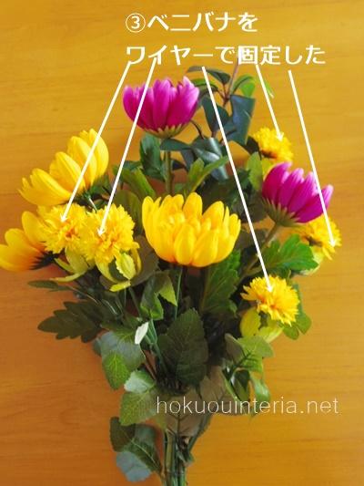 お墓に備える花造花の作り方④