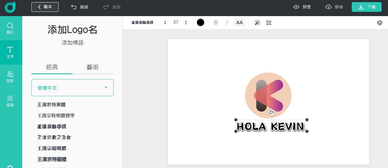 DesignEvo Logo設計平台
