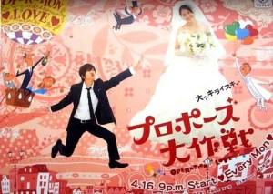 日文資源 日劇-求婚大作戰