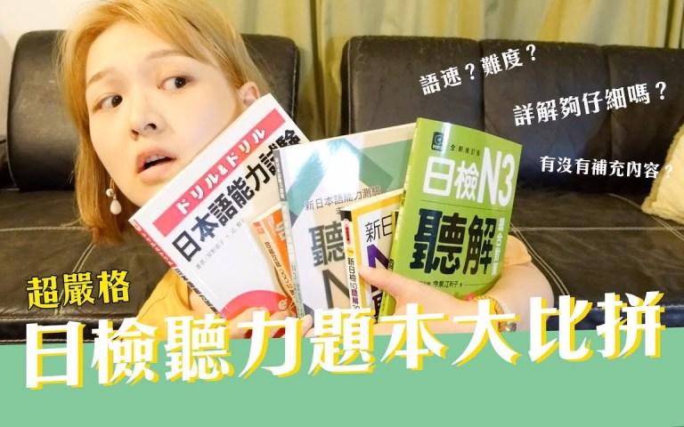 日文資源 講日文的台灣女生Tiffany