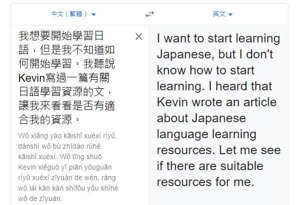 提升外語寫作能力 google translate