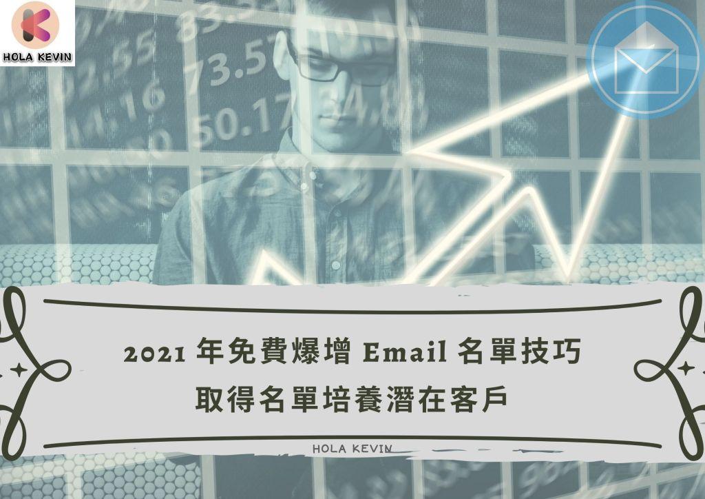 Email 名單 爆增方法