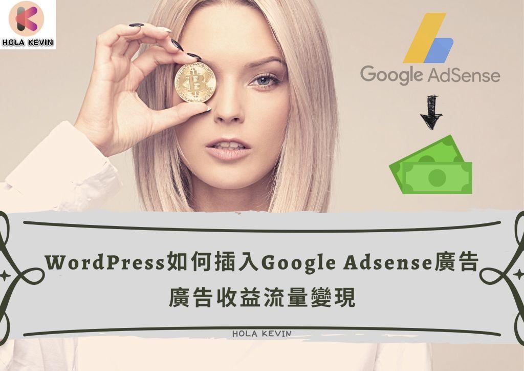 插入Google Adsense廣告