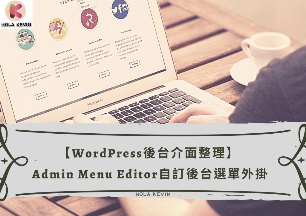 WordPress後台介面整理