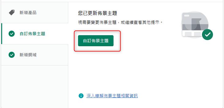 Shopify 創業 4