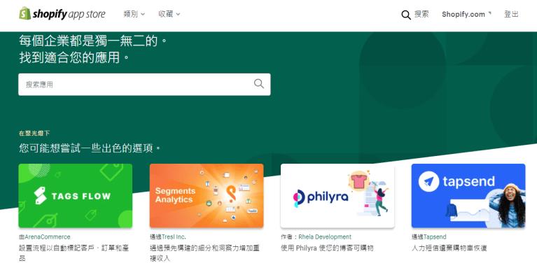 Shopify 創業 9